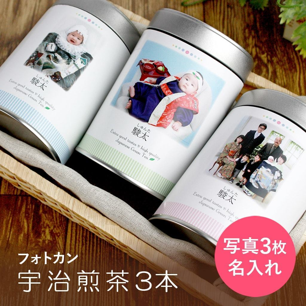 【送料無料】フォトカン緑茶ラベルA3本  伊藤茶園  「はーとの顔したおくりもの」
