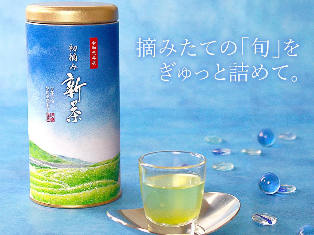 初摘み新茶