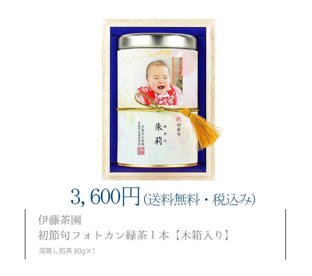 初節句フォトカン3600