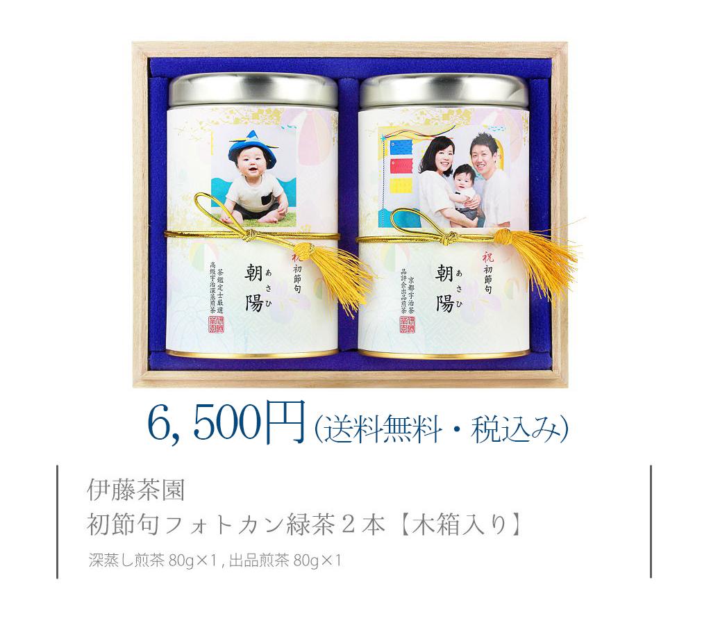 初節句フォトカン6500