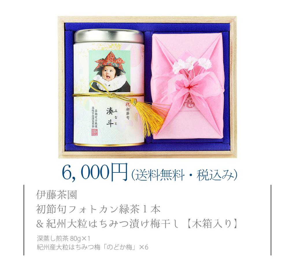 初節句フォトカン6000