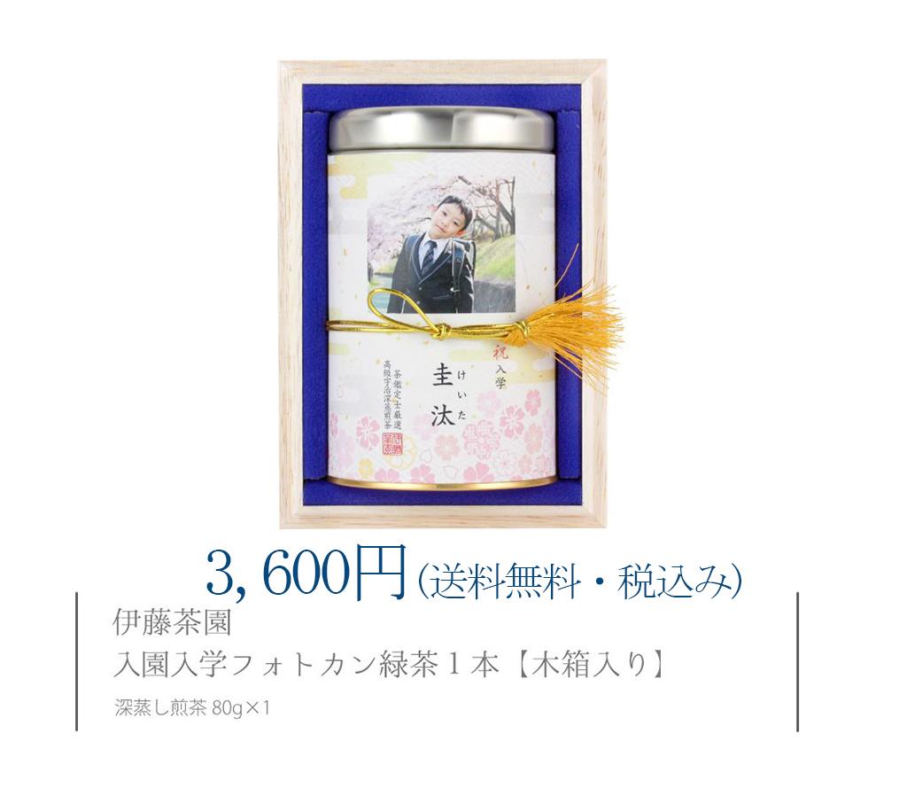 入園入学新一年生フォトカン3600