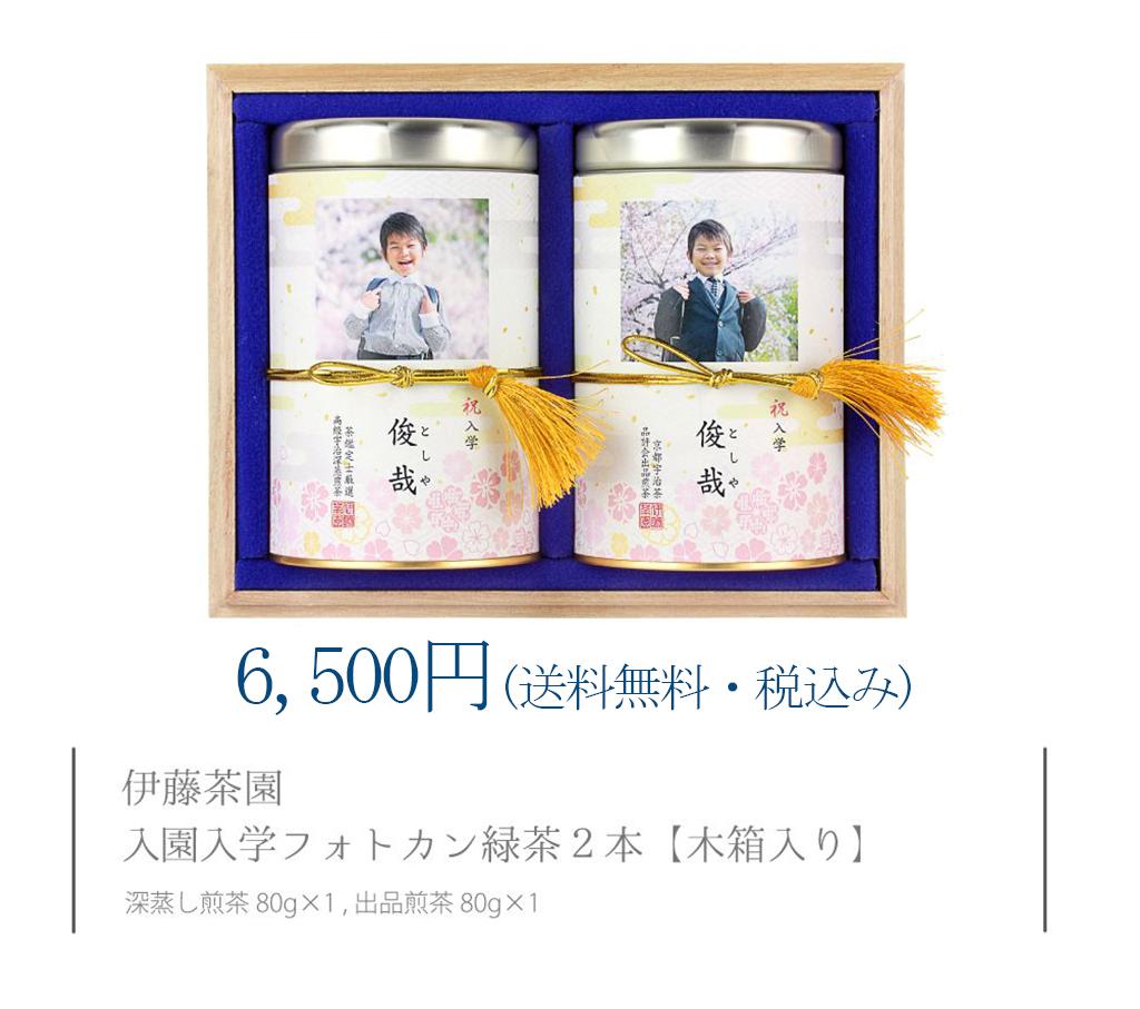 入園入学新一年生フォトカン6500