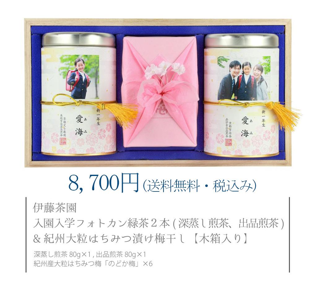 入園入学新一年生フォトカン8700
